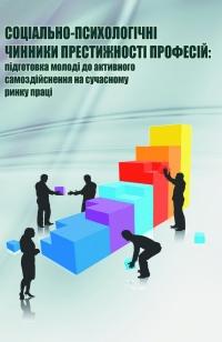 Соціально-психологічні чинники престижності професій: підготовка молоді до активного самоздійснення на сучасному ринку праці