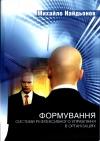 Формування системи рефлексивного управління в організаціях [електронна монографія]